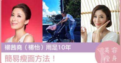 楊茜堯(楊怡)用足10年| 簡易瘦面方法 | 美容瘦身