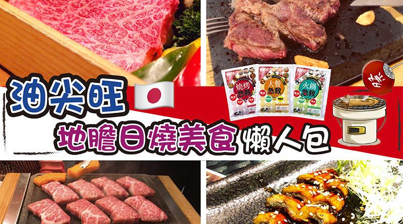 旺角燒肉/牛極/串酒里/和牛燒肉‧純/令和居酒屋