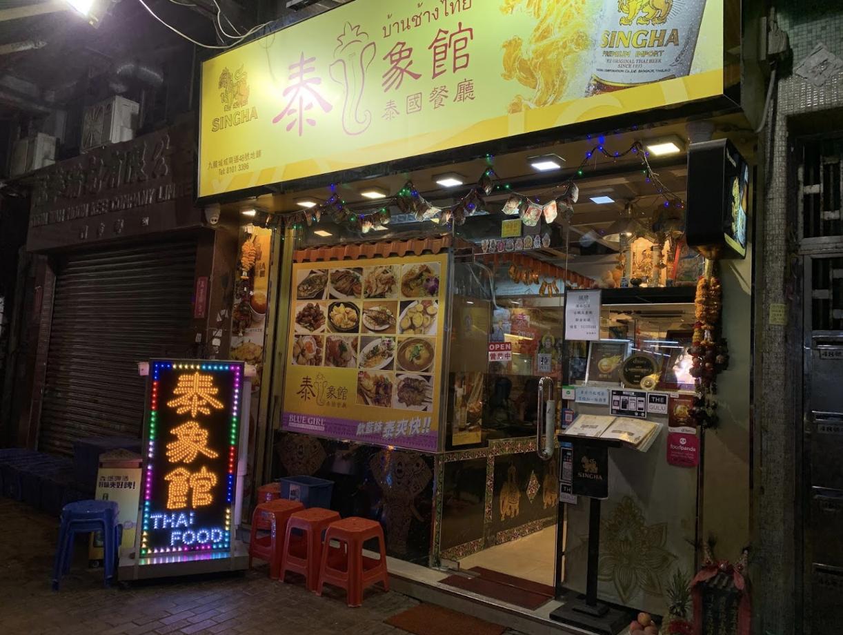九龙城美食/泰象馆