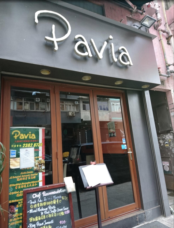 九龙城美食/帕维亚意大利餐厅