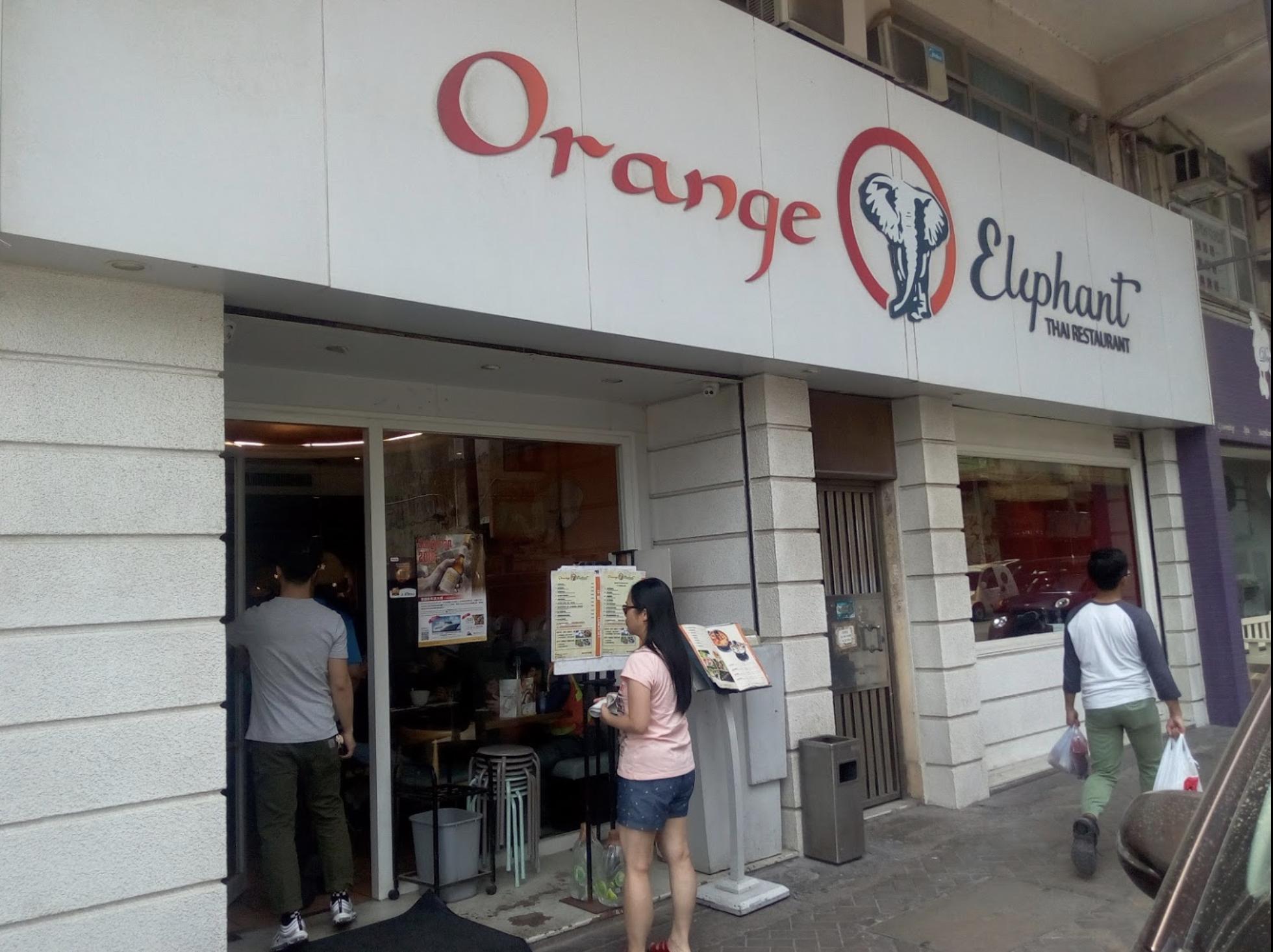 九龙城美食/Orange Elephant