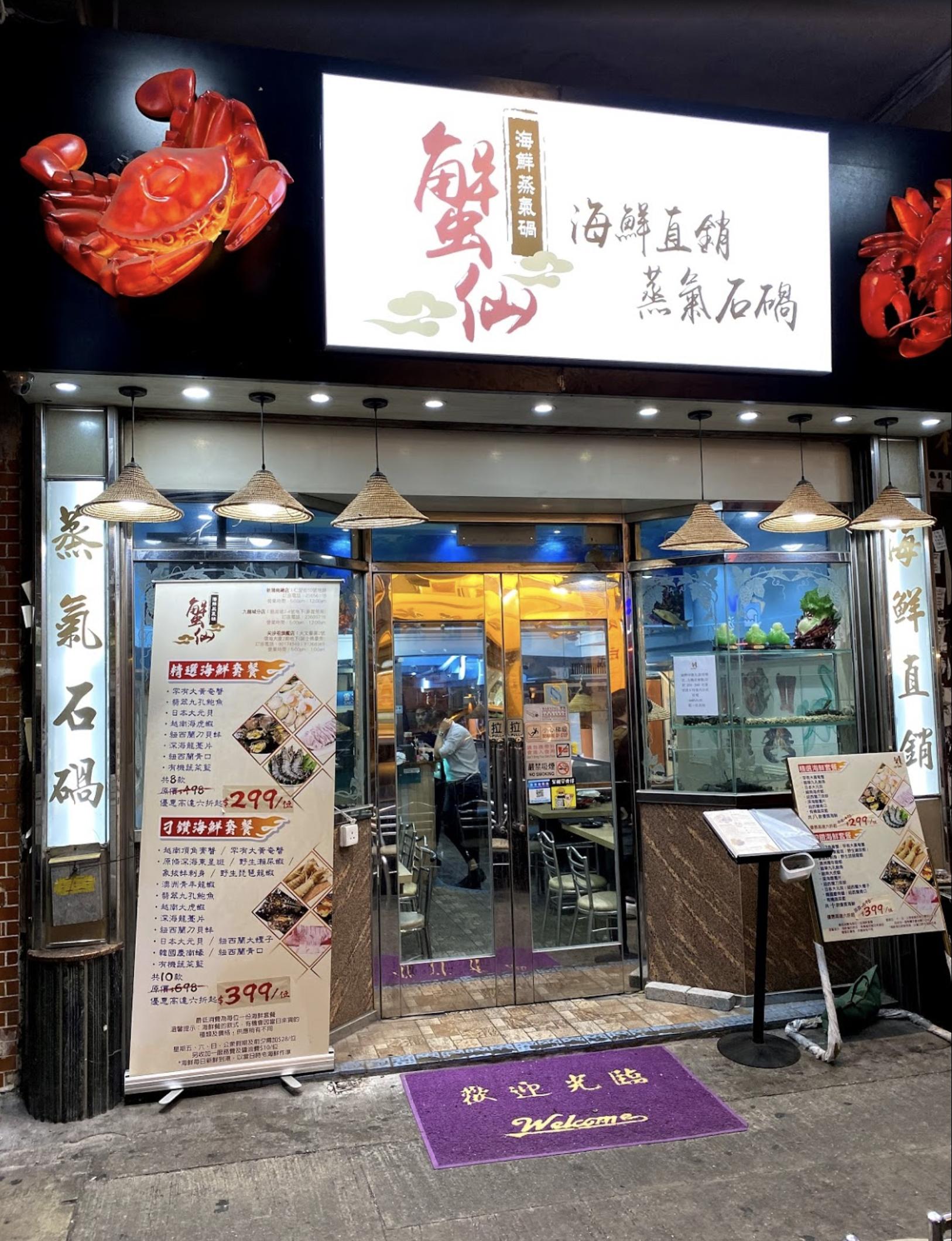 九龙城美食/蟹仙海鲜蒸气锅