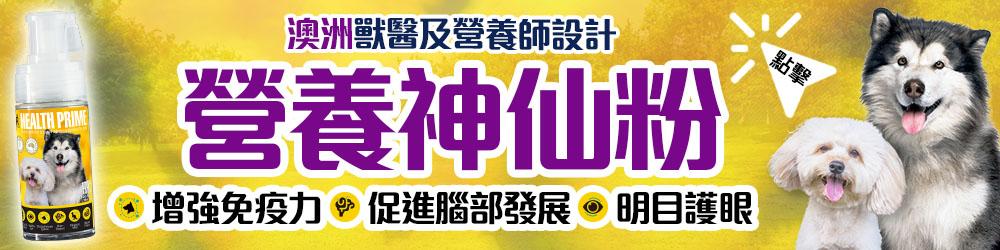 Pet Pet Premier, Joint Prime, Health Prime, 狗狗神仙粉, 营养神仙粉, 关节神仙粉, 狗保健品