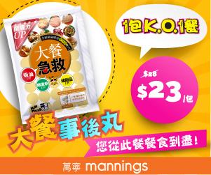 一餐急救 Kill Meal-大餐急救,大餐事后丸 1包KO1餐,你从此餐餐食到尽,香港澳门万宁 Mannings有售