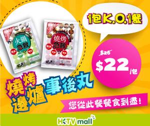一餐急救 Kill Meal-火锅急救 烧烤急救,边炉烧烤事后丸 1包KO1餐,你从此餐餐食到尽,HKTVmall有售