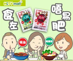 一餐急救 Kill Meal-火锅急救 烧烤急救,食左唔易肥 1包KO1餐,吸油、隔淀粉,HKTVmall有售