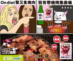 一餐急救 Kill Meal-烧烤急救, 1包KO1餐,On diet紧又食烧肉,我有带烧烤急救嘛,HKTVmall有售