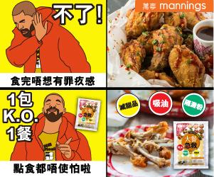 一餐急救 Kill Meal-大餐急救,1包KO1餐,吸油、隔淀粉、减甜品,香港澳门万宁 Mannings有售