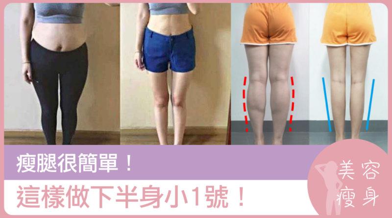 瘦腿很簡單 這樣做下半身小1號