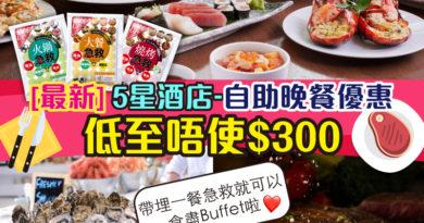 5星酒店自助餐優惠 | 每月更新! | 食玩買