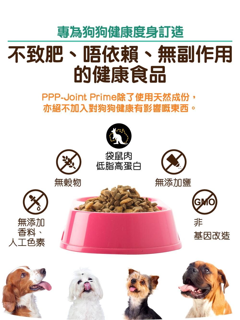 Pet Pet Premier, Joint Prime, Health Prime, 狗狗神仙粉, 关节神仙粉, 狗保健品