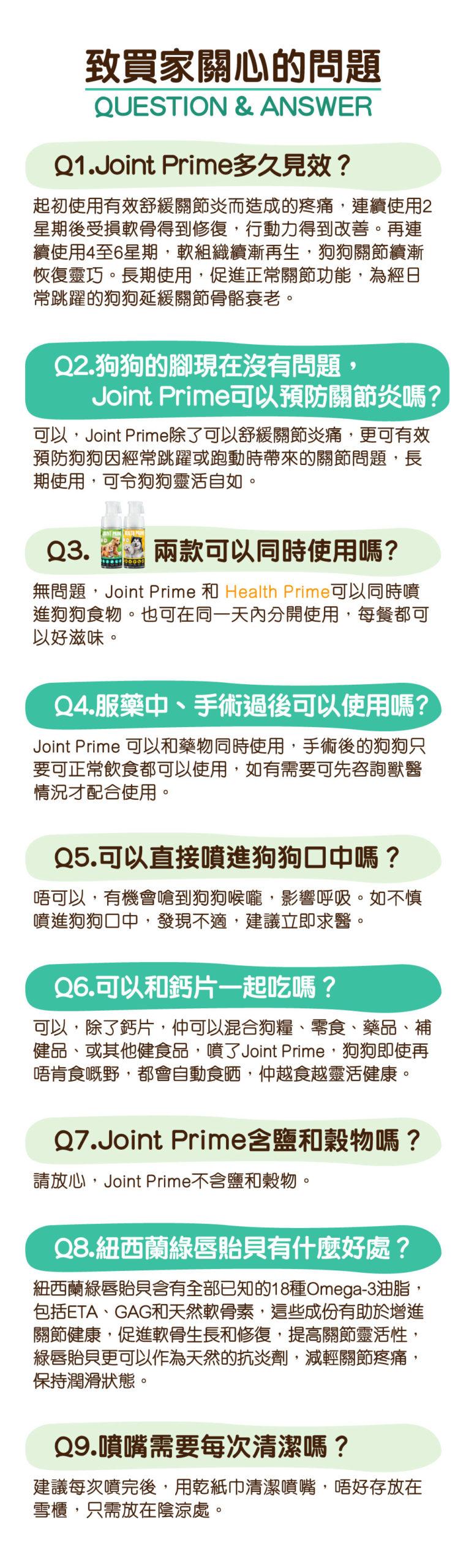 Pet Pet Premier, Joint Prime, Health Prime, 狗狗神仙粉, 关节神仙粉, 狗保健品 Q&A