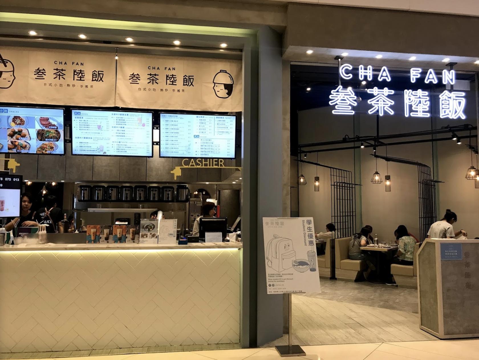 荃湾西美食 / 叁茶陆饭 / 中染大厦 / 餐厅环境宽敞,装修风格走台式清新风。