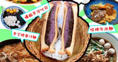 元朗美食Top 5 | 地膽懶人包 | 地區美食