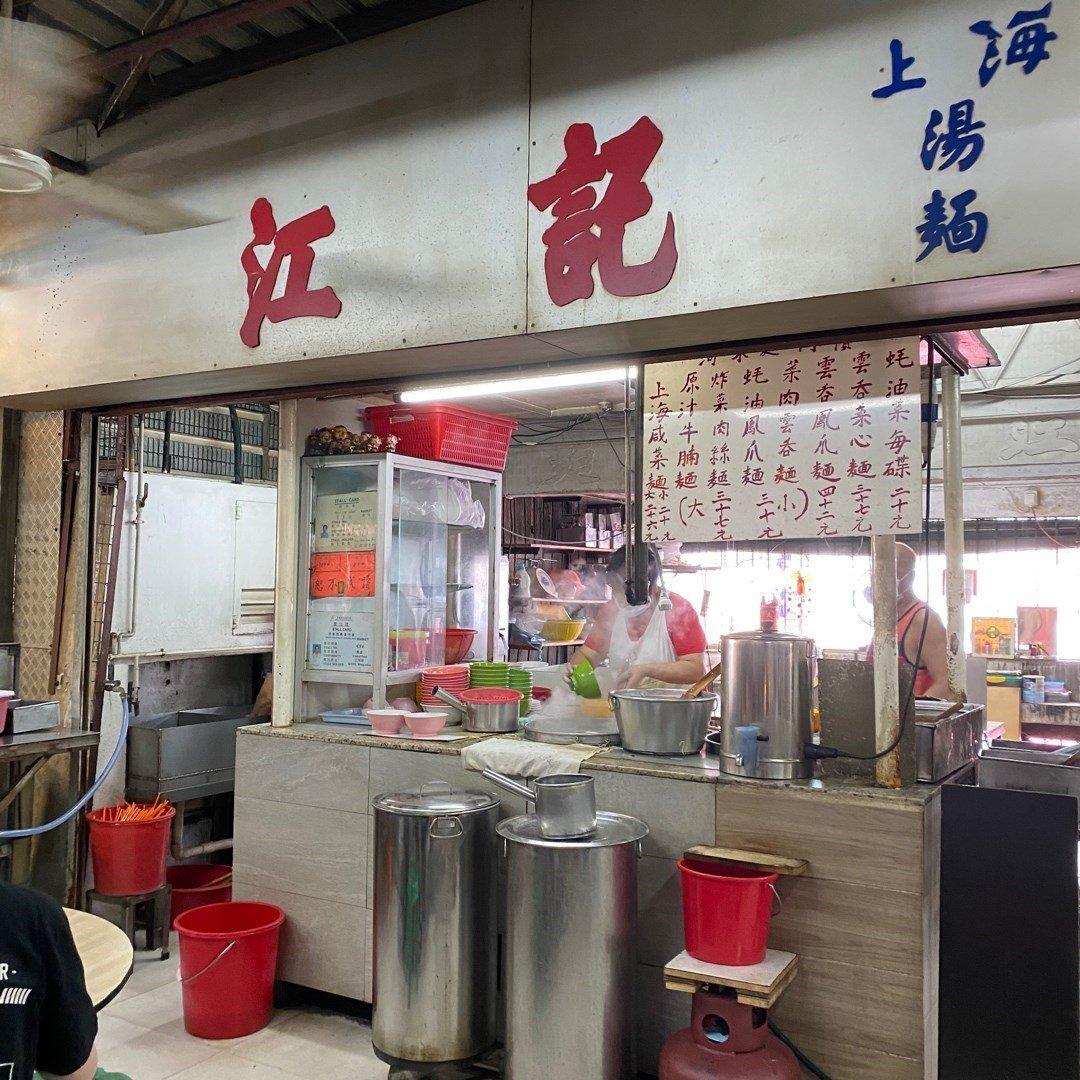 荃湾西美食 / 江记 / 香车街街市 / 荃湾香车街街市隐世美食老店