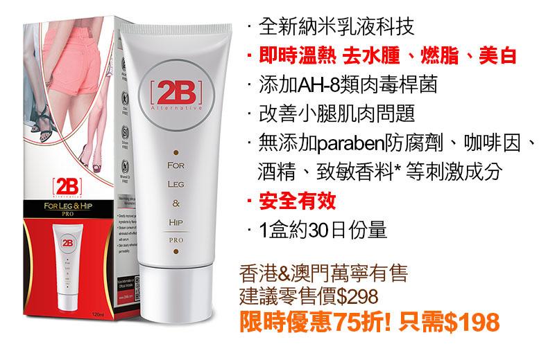 全新2B Pro Hifu级  【 #速效瘦腿修Hip配方 】120ml