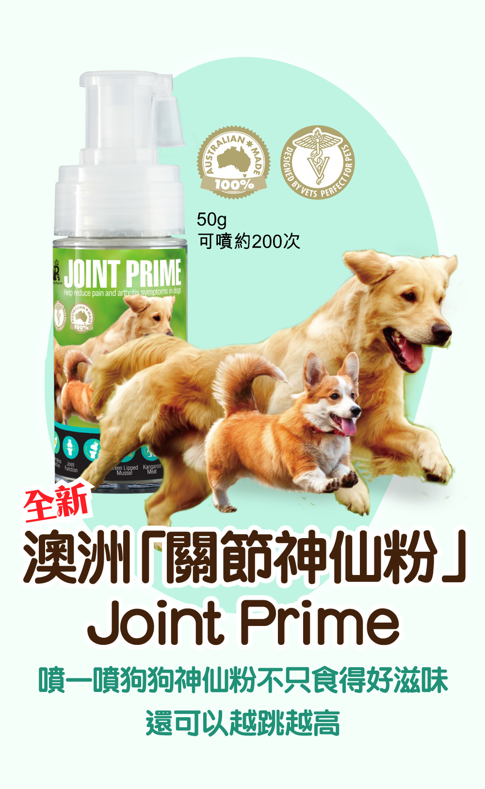 Pet Pet Premier, Joint Prime, Health Prime, 狗狗神仙粉, 关节神仙粉, 狗保健品,澳洲健骨抗关节炎喷剂