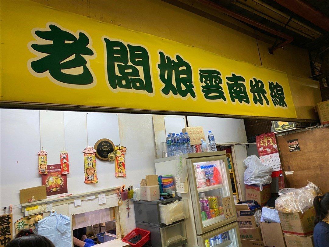 荃湾西美食 / 老板娘云南米线 / 香车街街市