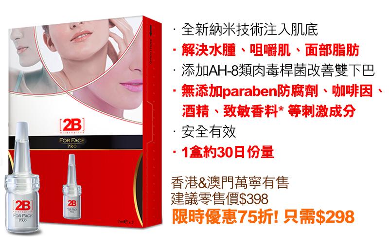 逆龄 / 点解明星可以咁逆龄 / 改善面部肌肉,苹果肌下垂 / Acetyl Hexapeptide-8 / 类肉毒捍菌 / 2B For Face Pro / 2B / Hifu瘦面微精华 / 逆龄护肤品