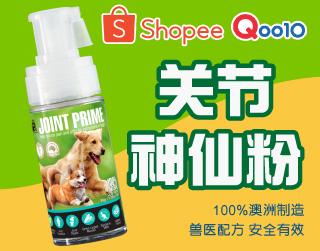 澳洲 Pet Pet Premier 关节神仙粉 Joint Prime
