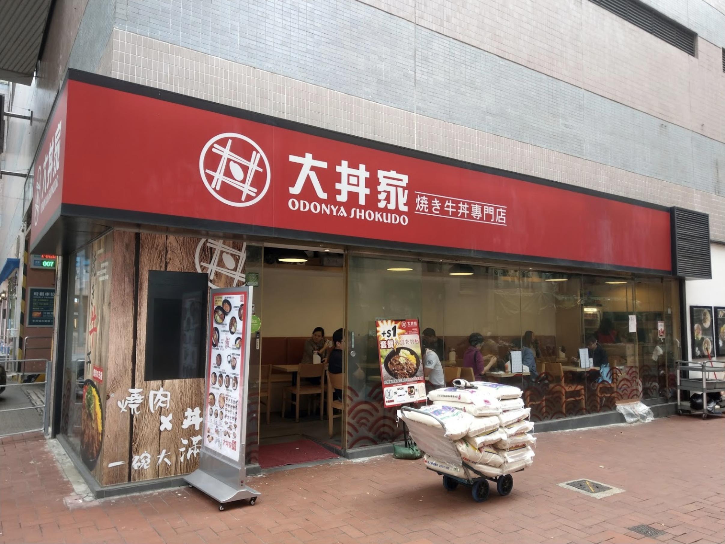 1. 荃湾大丼家烧烤牛丼专门店