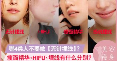 哪4类人不要做【无针埋线】?与瘦面精华、HIFU、传统埋线有什么分别?