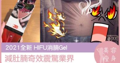 2021全新HIFU消腩gel-減肚腩奇效震驚業界-美容瘦身-800x445