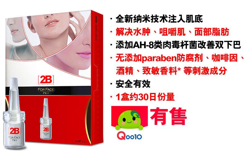 2B For Face Pro, Qoo10, 2B Alternative, 2B, 瘦面精華, 微整型精華, 瘦面精華, 微整型精華, HIFI,