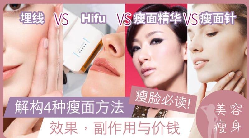 埋线vs Hifu vs瘦面精华vs瘦面针 | 解构4种瘦面方法 效果,副作用与价钱|瘦脸必读